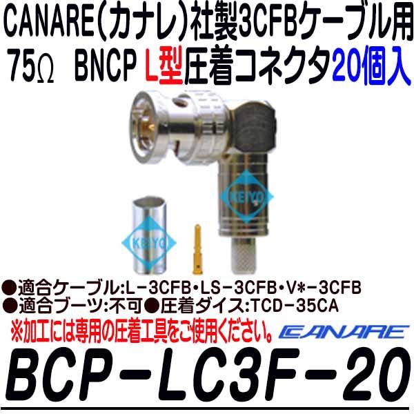 BCP-LC3-20【カナレ製3CFB用L型BNCP圧着コネクタ(20個入)】