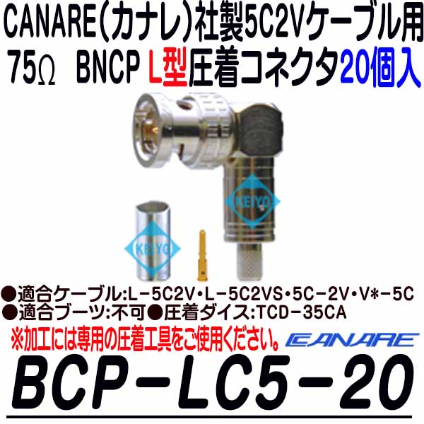 BCP-LC5-20【カナレ製5C2VS用L型BNCP圧着コネクタ(20個入)】