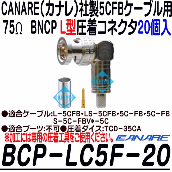 BCP-LC5F-20【カナレ製5CFB用L型BNCP圧着コネクタ(20個入)】