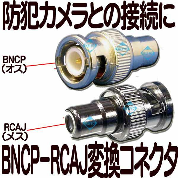 BNCP-RCAJ【防犯カメラ用BNCP-RCAJ変換コネクタ】