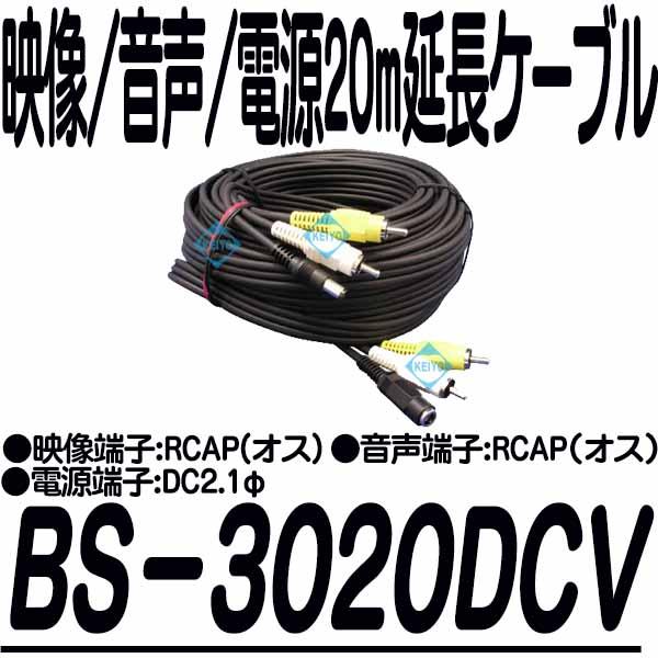 BS-3020DCV【映像/音声/電源20m延長ケーブル】