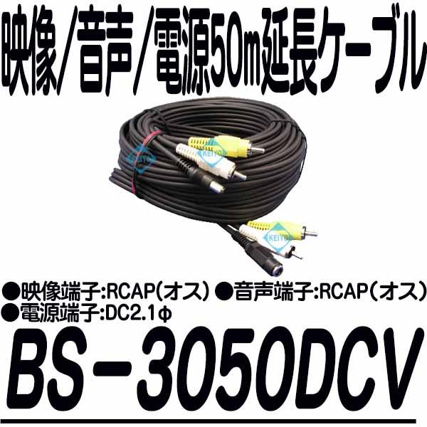 BS-3050DCV【映像/音声/電源50m延長ケーブル】