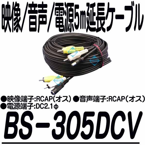 BS-305DCV【映像/音声/電源5m延長ケーブル】