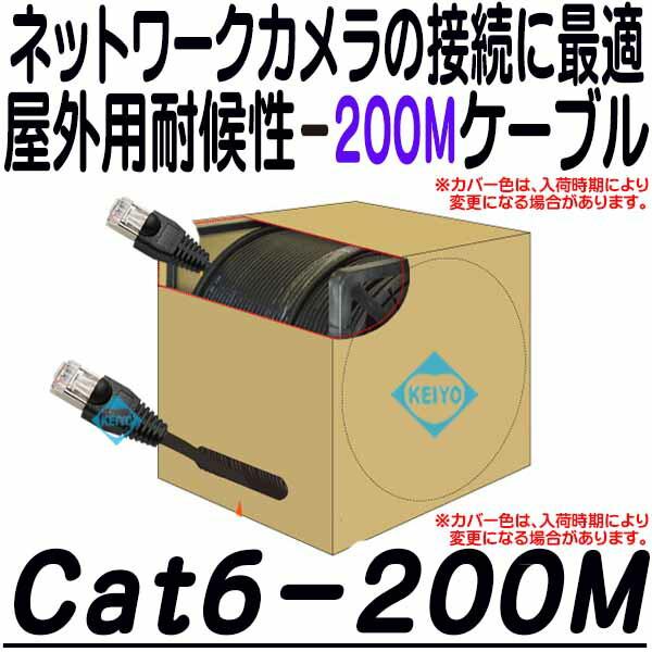 Cat6-200M【カテゴリー6仕様高耐候屋外用LANケーブル200m】