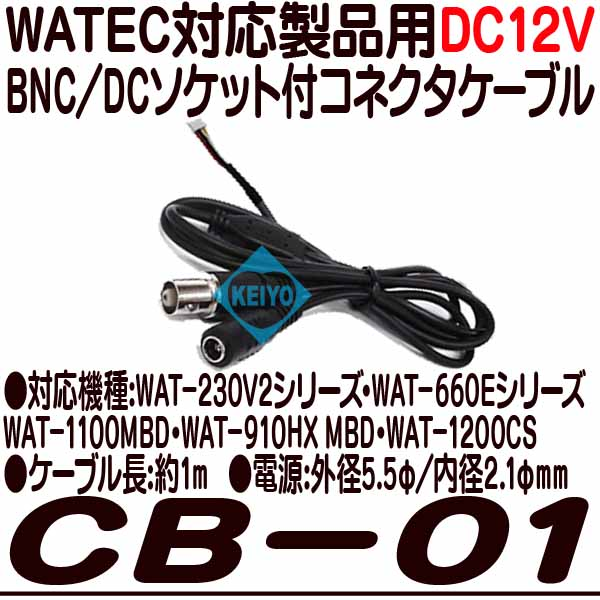 CB-01【WAT-230V2用DC12V接続ケーブル】