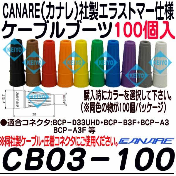 CB03-100【カナレ製3C2VSシリーズ対応エラストマー製ケーブルブーツ(100個入)】