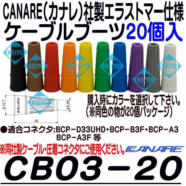 CB03-20【カナレ製3C2VSシリーズ対応エラストマー製ケーブルブーツ(20個入)】