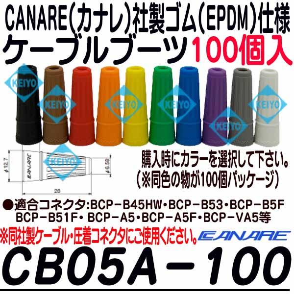 CB05A-100【カナレ製5C2VSシリーズ対応エラストマー製ケーブルブーツ(100個入)】