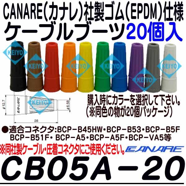 CB05A-20【カナレ製5C2VSシリーズ対応エラストマー製ケーブルブーツ(20個入)】