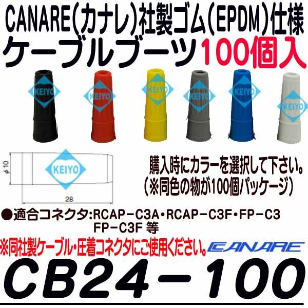 CB24-100【カナレ製3C2VSシリーズ対応EDPM製ケーブルブーツ(100個入)】