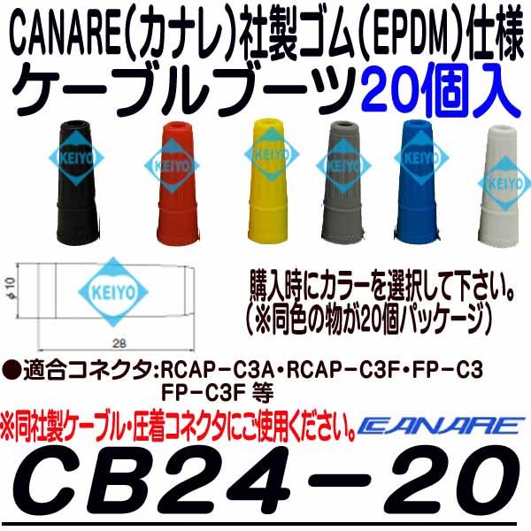 CB24-20【カナレ製3C2VSシリーズ対応EDPM製ケーブルブーツ(20個入)】