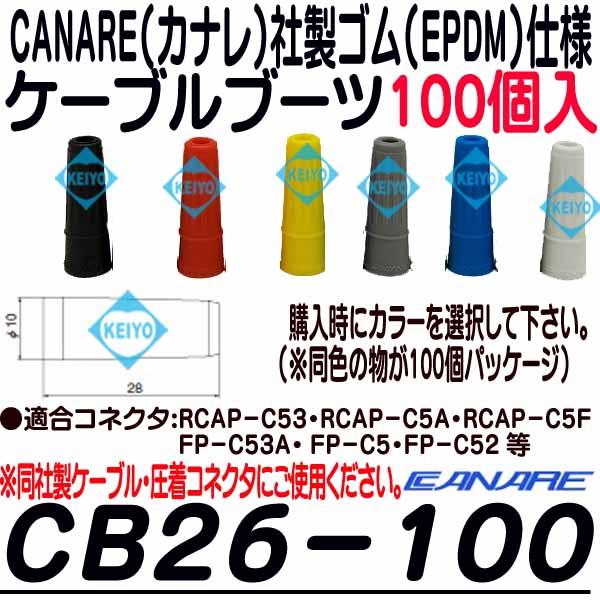 CB26-100【カナレ製5C2VSシリーズ対応EDPM製ケーブルブーツ(100個入)】