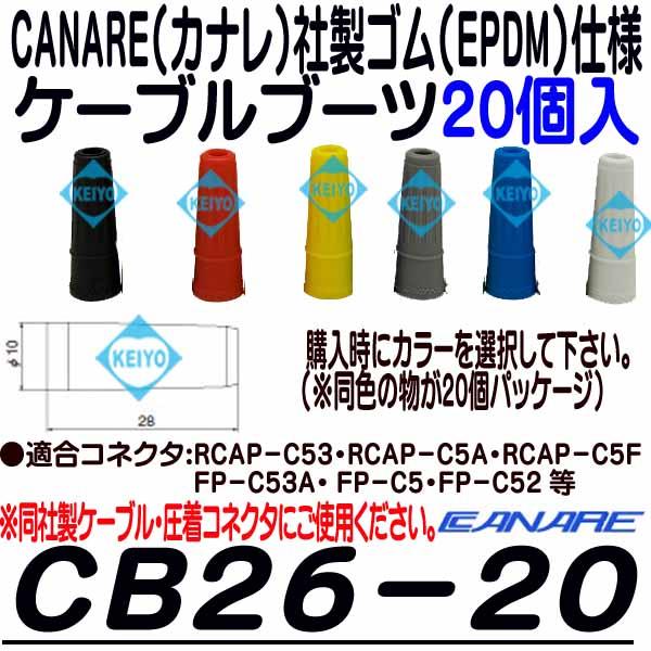 CB26-20【カナレ製5C2VSシリーズ対応EDPM製ケーブルブーツ(20個入)】