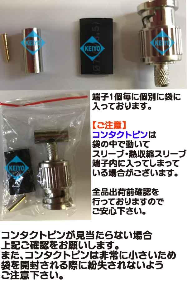 CBP-BNC-1000【CANARE(カナレ)社製工具対応3C/4C/5C用75ΩBNC圧着コネクタ(1000個入)】