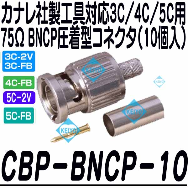 CBP-BNC-10【カナレ製工具対応3C/4C/5C用BNC圧着コネクタ(10個入)】