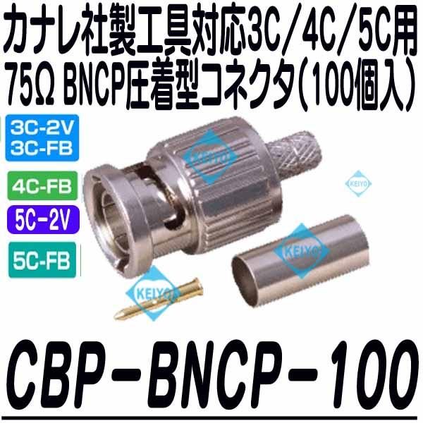 CBP-BNC-100【カナレ製工具対応3C/4C/5C用BNC圧着コネクタ(100個入)】