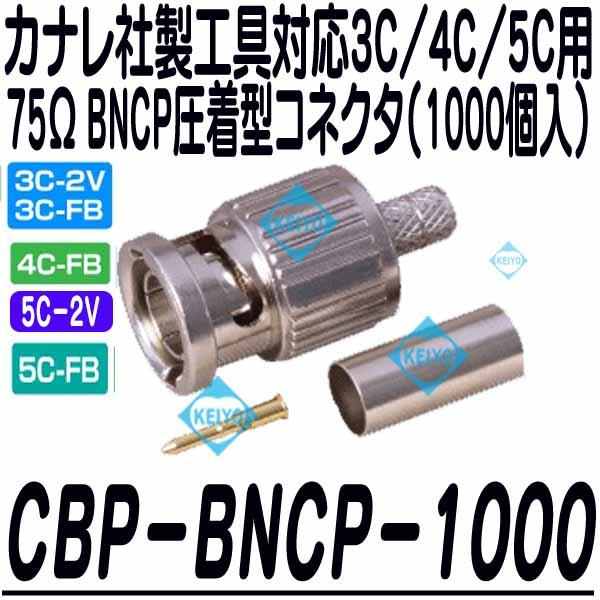 CBP-BNC-1000【カナレ製工具対応3C/4C/5C用BNC圧着コネクタ(1000個入)】