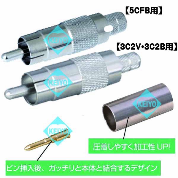 CRP-RCA-100【CANARE(カナレ)社製工具対応3C用75ΩRCA圧着コネクタ(100個入)】