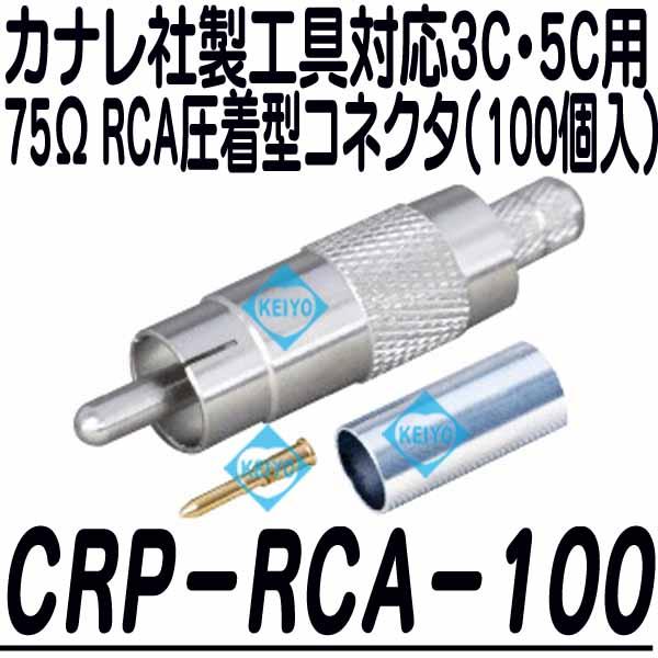 CRP-RCA-100【カナレ製工具対応3C用RCA圧着コネクタ(100個入)】