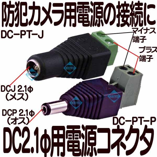DC-PT【ネジ接続式DC端子】
