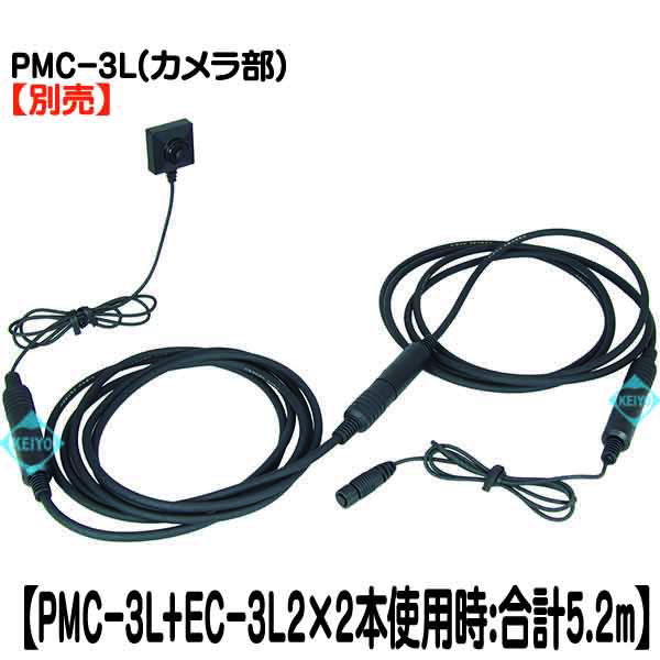 EC-3L2【PMC-3L専用2.0m延長ケーブル】