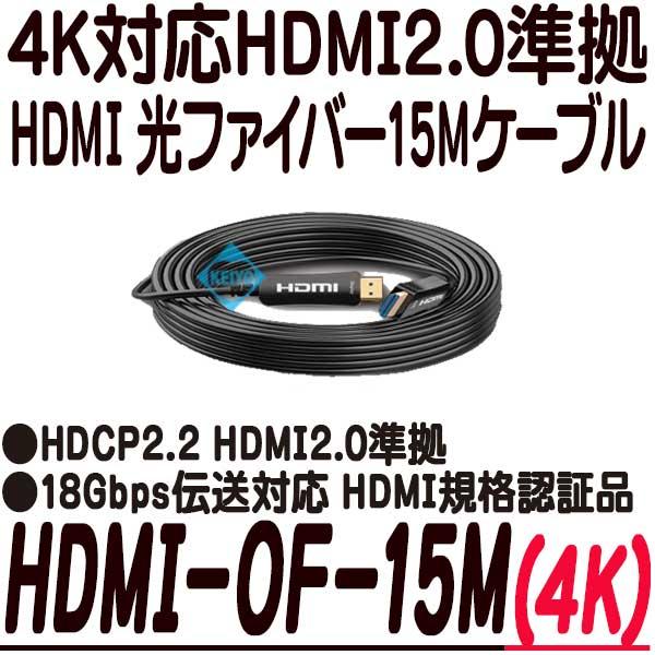 HDMI-OF-15M【4K対応HDMI光ファイバー30mケーブル】