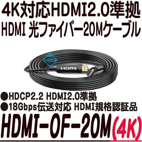 HDMI-OF-20M【4K対応HDMI光ファイバー20mケーブル】