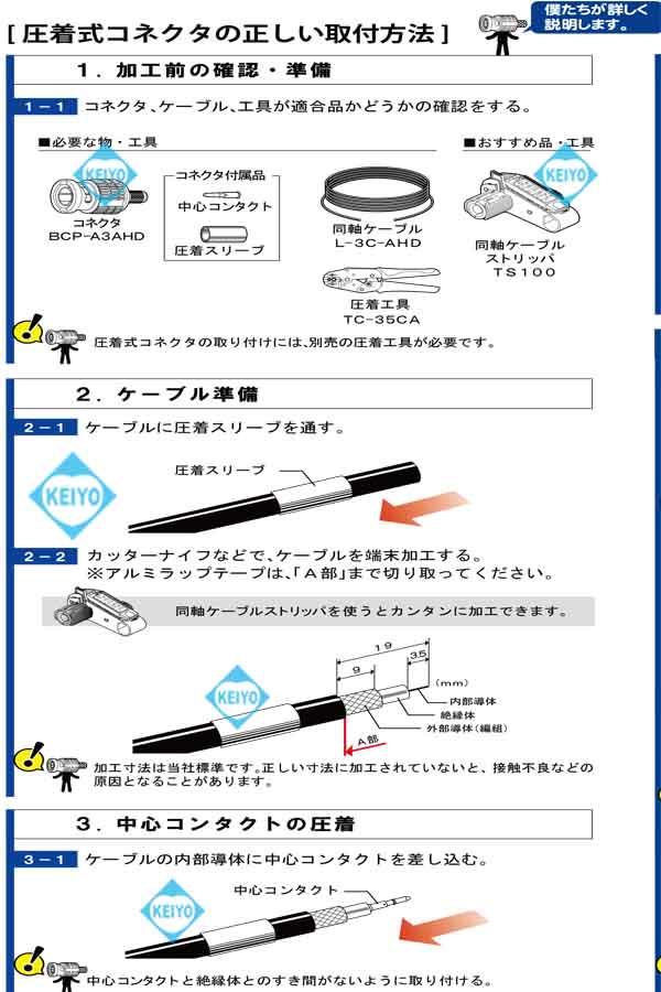 L-3C-AHD-300M(黒色)【CANARE製フルハイビジョン防犯カメラ伝送用3C-300M同軸ケーブル】