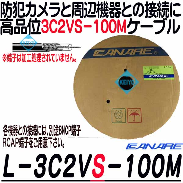 L-3C2VS-100【カナレ製3C2VS-100mケーブル】