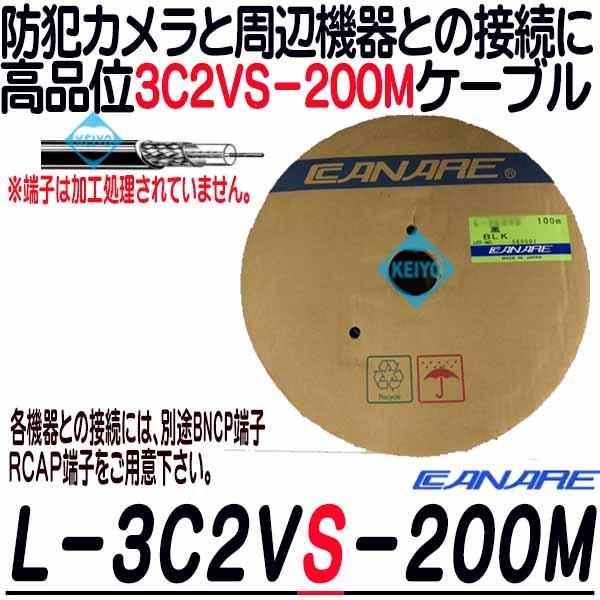 L-3C2VS-200【カナレ製3C2VS-200mケーブル】