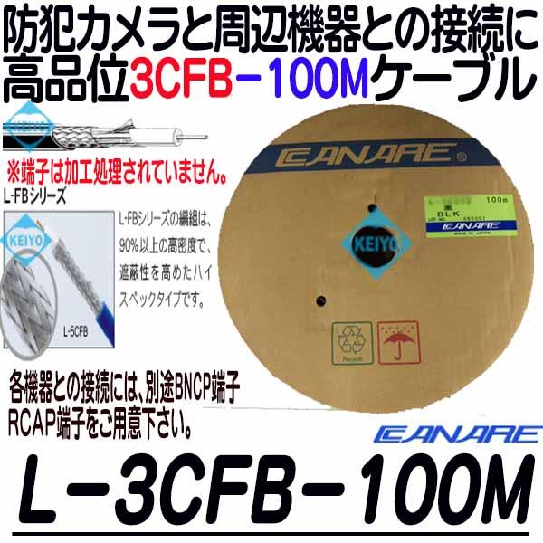 L-3CFB-100【カナレ製3CFB-100mケーブル】