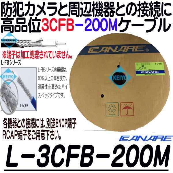 L-3CFB-200【カナレ製3CFB-200mケーブル】
