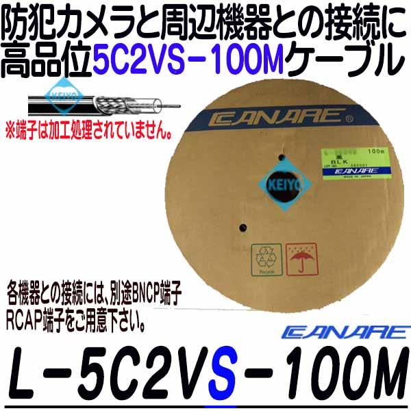 L-5C2VS-100【カナレ製5C2VS-100mケーブル】