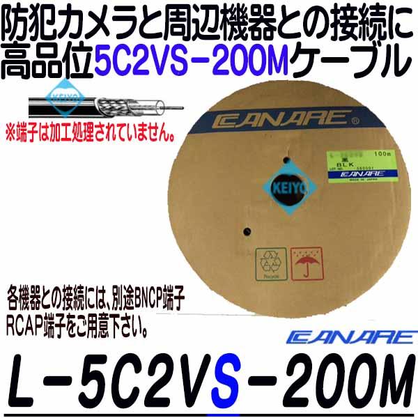 L-5C2VS-200【カナレ製3C2VS-200mケーブル】