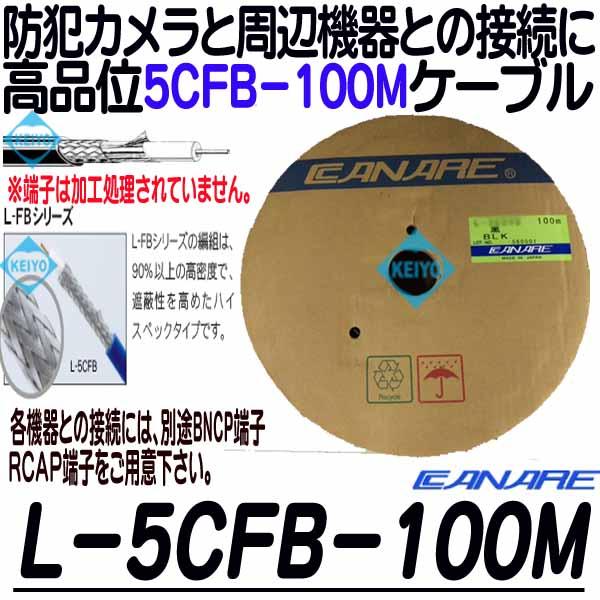 L-5Cfb-100【カナレ製高密度5CFB-100mケーブル】