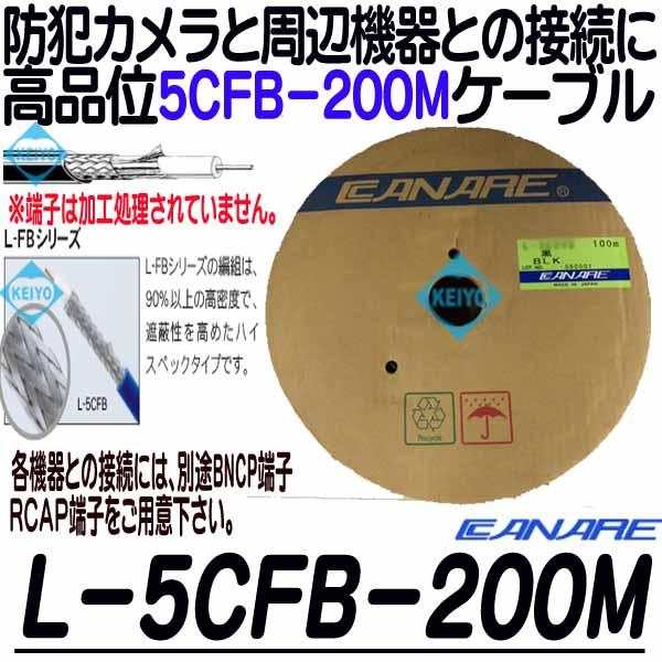 L-5CFB-200M【CANARE製5CFB-200M同軸ケーブル】