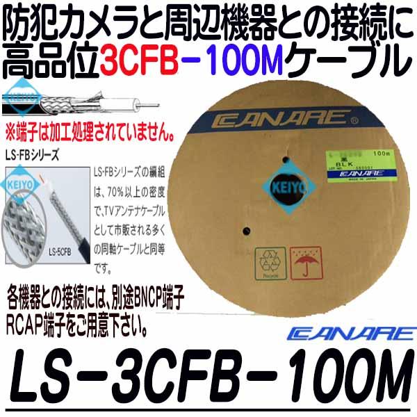 LS-3CFB-100【カナレ製3CFB-100mケーブル】