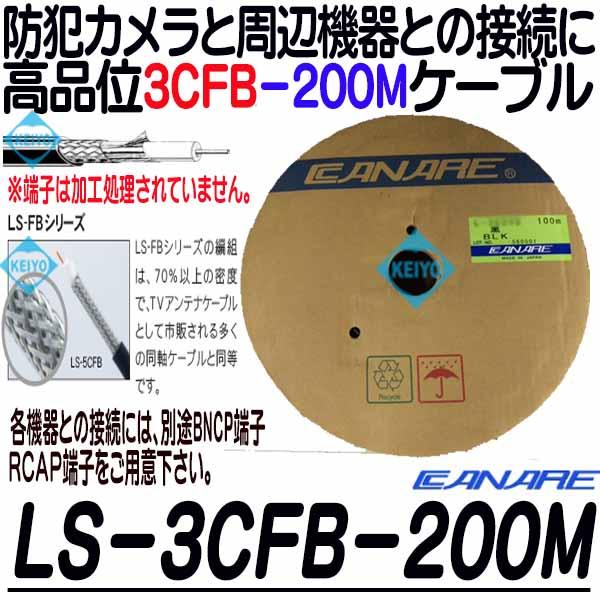 LS-3CFB-200【カナレ製3CFB-200mケーブル】