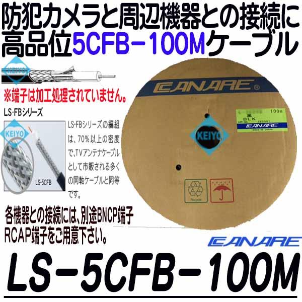 LS-5Cfb-100【カナレ製5CFB-100mケーブル】