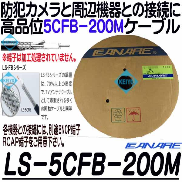 LS-5Cfb-200【カナレ製5CFB-200mケーブル】
