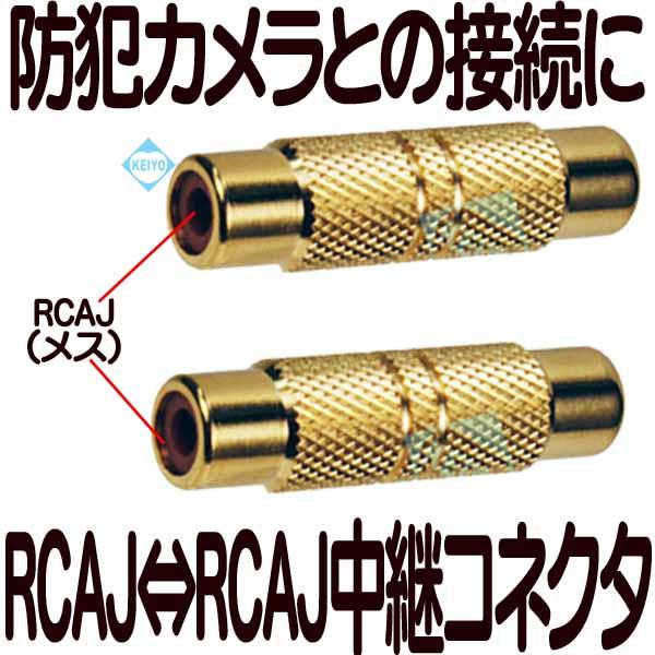 RCAJ-RCAJ【防犯カメラ用ケーブル中継コネクタ】