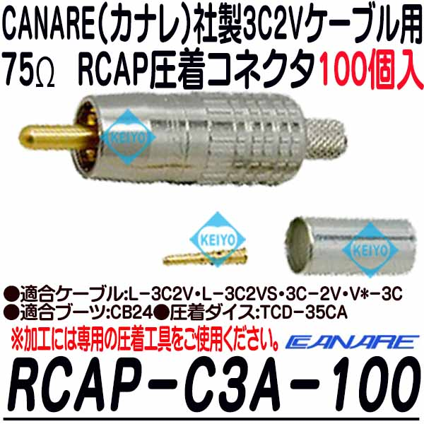 RCA-C3A-100【カナレ製3C2VS用RCAP圧着コネクタ(100個入)】