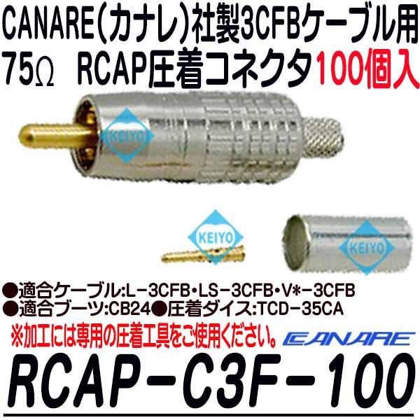RCA-C3F-100【カナレ製3CFB用RCAP圧着コネクタ(100個入)】