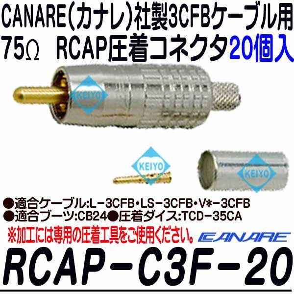 RCA-C3A-20【カナレ製3CFB用RCAP圧着コネクタ(20個入)】
