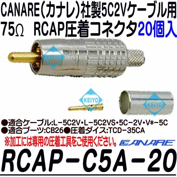 RCA-C5A-20【カナレ製5C2VS用RCAP圧着コネクタ(20個入)】