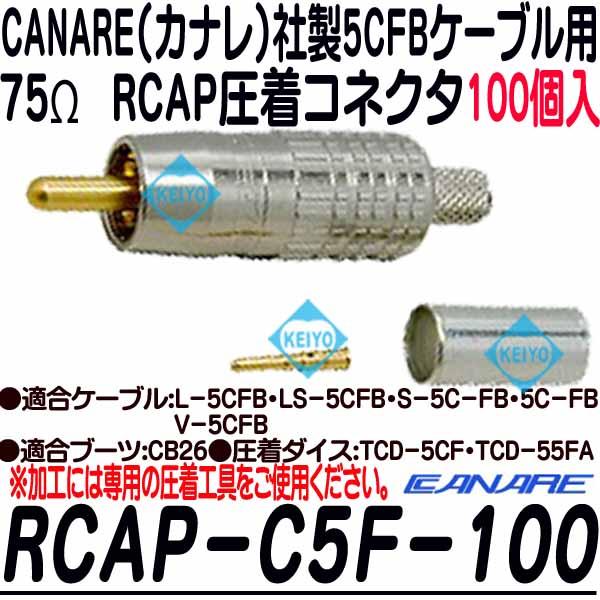 RCA-C5F-100【カナレ製5CFB用RCAP圧着コネクタ(100個入)】