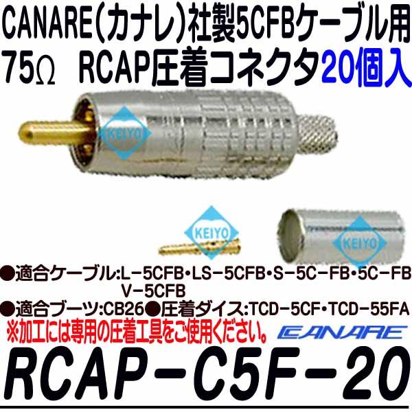 RCA-C5F-20【カナレ製5CFB用RCAP圧着コネクタ(20個入)】