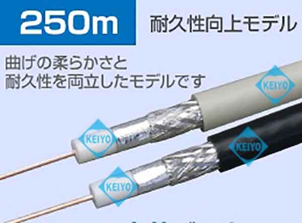 S-5CFBA-250M(黒色・薄灰色)【高耐久低損失仕様S-5CFBA-250M同軸ケーブル】