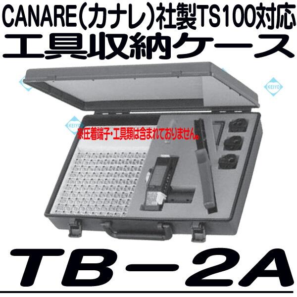 TB-2A【カナレ製ケーブルストリッパーTC100対応工具収納ケース