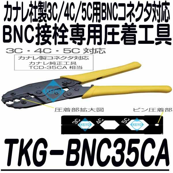 TKG-BNC35CA【カナレ製3C/4C/5C用BNCコネクタ対応BNC接栓専用圧着工具】